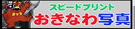 おきなわ写真|沖縄本島の出張撮影・写真プリントなら当店へ!